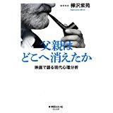 樺沢紫苑さんの『父親はどこへ消えたか_映画で語る現代心理分析』