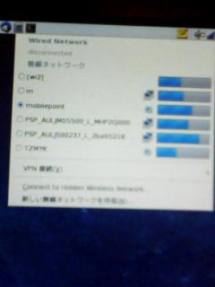 Cartina UMと無線LAN