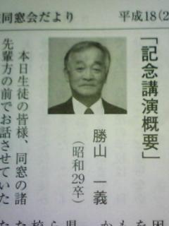 勝山一義先生ご逝去