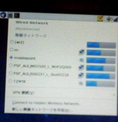 Fedoraで公衆無線LAN (Cartina UM)(その2)