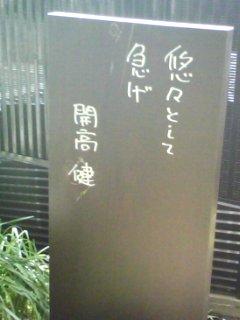 開高健記念館と湘南の海