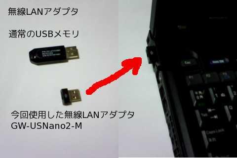 ノートPCをデュアルブートし、無線LANで使用する方法