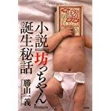 「小説『坊っちゃん』誕生秘話」
