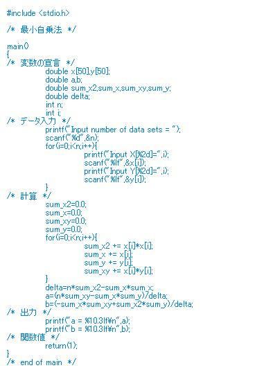 C言語の習い始めと「最小自乗法」