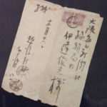 會津八一の英文書簡