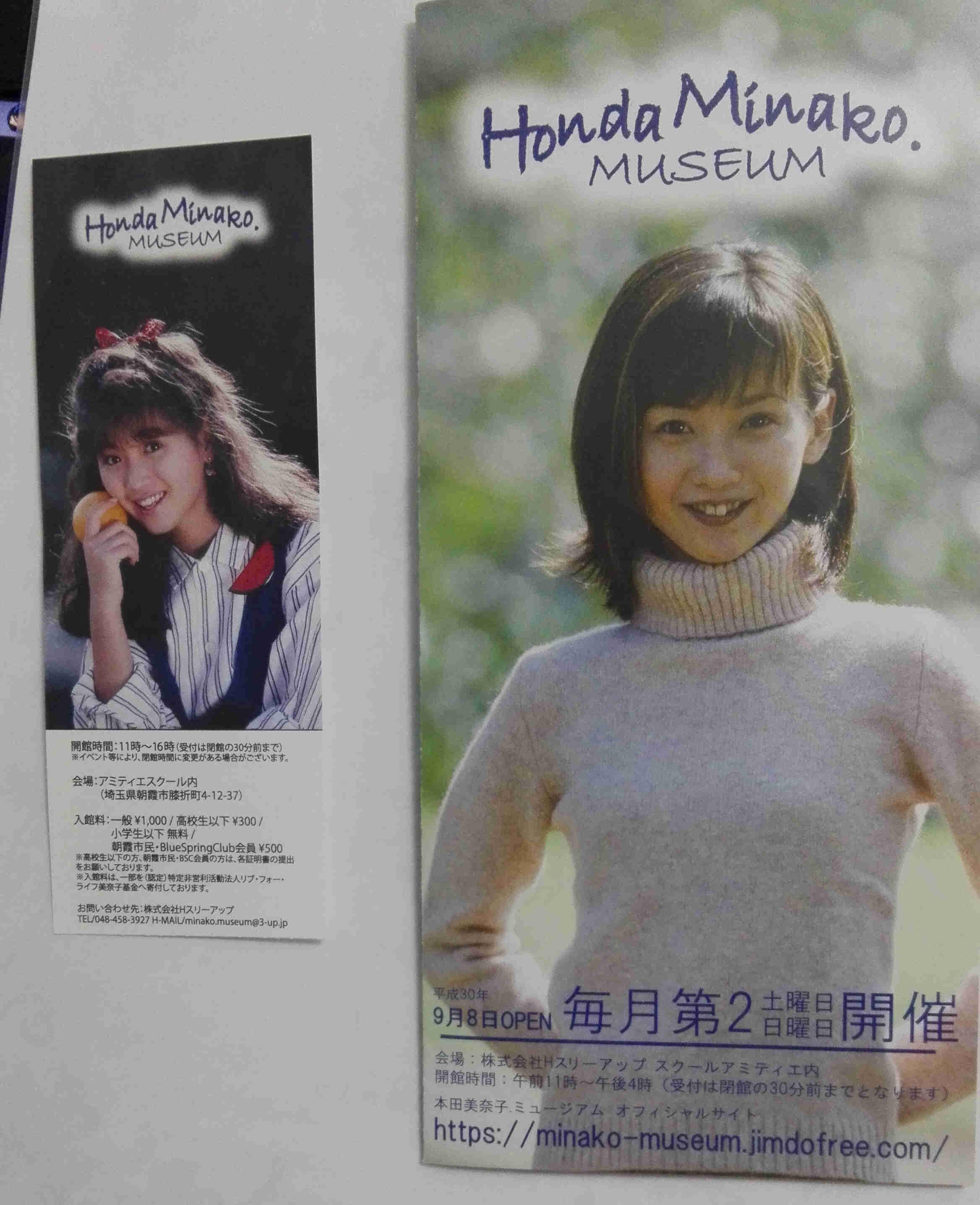 本田美奈子.ミュージアム、「かの残響、清冽なり」